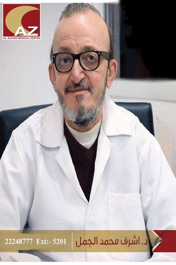 د / اشرف الجمل